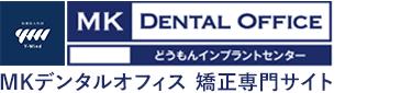 山口市の信頼できる、マウスピース矯正・子供の歯並び治療・矯正歯科なら、MKデンタルオフィスへ