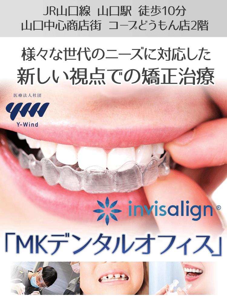 歯並びの美容的な改善をする矯正治療は行いません。当院の矯正治療は、単に歯並びの美容的な改善をするだけではありません。身体全体の健康を考えたご提案をいたします。「MKデンタルオフィス」